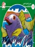 السمكة العجيبة