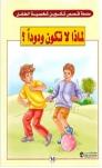 سلسلة قصص تكوين شخصية الطفل لماذا لا تكون ودودا
