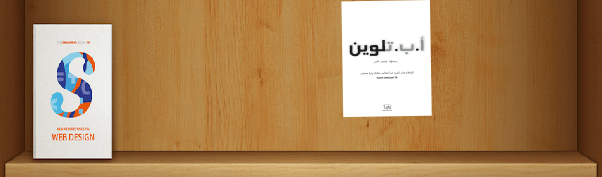 كتاب الحروف العربية للتلوين