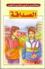 سلسلة قصص تكوين شخصية الطفل الصداقة