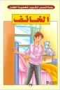 سلسلة قصص تكوين شخصية الطفل الخائف