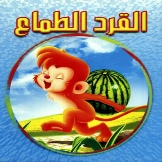 قصص العربية للأطفال