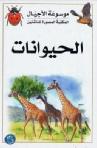 الحيوانات موسوعه الاجيال