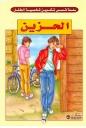 سلسلة قصص تكوين شخصية الطفل الحزين