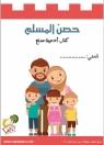 كتاب حصن المسلم للأطفال