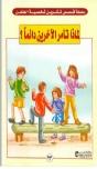 سلسلة قصص تكوين شخصية الطفل  لماذا تأمر الآخرين دائما