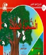 قصة حكاية الشجرة الطيبة