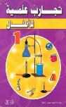 سلسلة كتب تجارب علمية للاطفال pdf