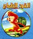 قصة القرد الطماع