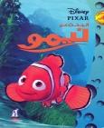 قصص بالعربية للاطفال