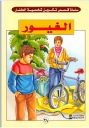 سلسلة قصص تكوين شخصية الطفل لغيور