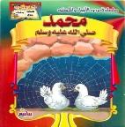 قصة  سيدنا محمد صلى الله عليه و سلم