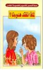 سلسلة قصص تكوين شخصية الطفل  لماذا نفقد هدوءنا