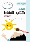 كتاب النشاطات pdf