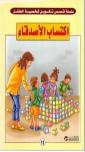 سلسلة قصص تكوين شخصية الطفل إكتساب الأصدقاء