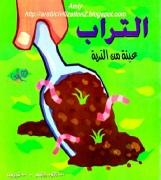 كتب تعليمية  للعلوم مصورة للأطفال PDF