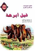 فيل أبرهة