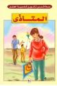 سلسلة قصص تكوين شخصية الطفل المتأذي