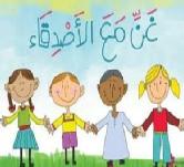 قصص بالعربية