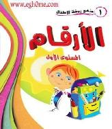 كتب تعليم حساب مصورة للأطفال