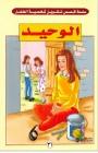 سلسلة قصص تكوين شخصية الطفل الوحيد
