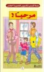 سلسلة قصص تكوين شخصية الطفل   مرحبا