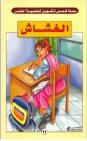سلسلة قصص تكوين شخصية الطفل الغشاش
