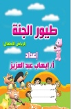 كتاب عربى رياض اطفال