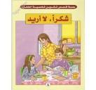 سلسلة قصص تكوين شخصية الطفل PDF